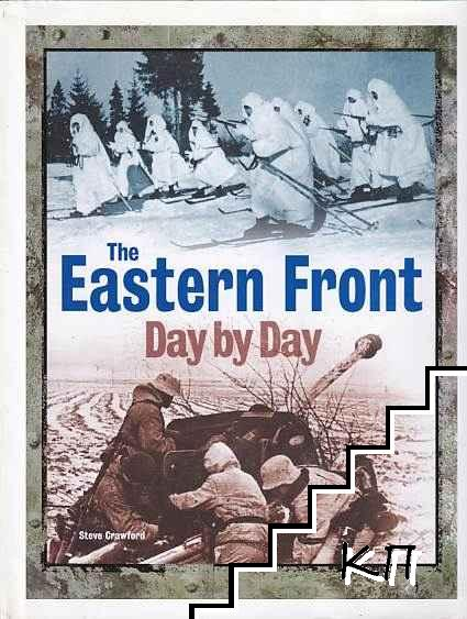 The Eastern front day by day