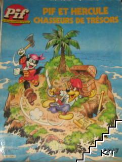 Pif. Super comique spécial. № 17: Pif et Hercule chasseurs de trésors