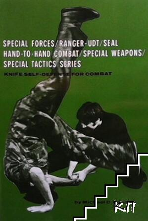Special forces / Ranger-udt / Seal hand-to-hand combat / Special weapons / Special tactics series
