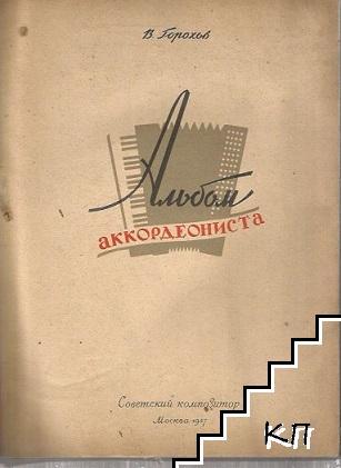 Альбом аккордеониста
