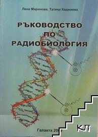 Ръководство по радиобиология