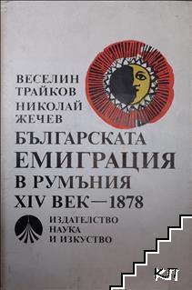 Българската емиграция в Румъния XIV век - 1878 година