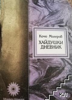 Хайдушки дневник