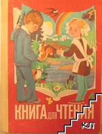 Книга для чтения: Учебник для 1. класса трехлетней начальной школы