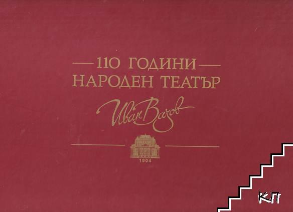 """110 години народен театър """"Иван Вазов"""""""
