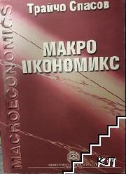 Макроикономикс