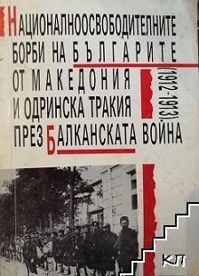 Националноосвободителните борби на българите от Македония и Одринска Тракия през Балканската война (1912-1913)