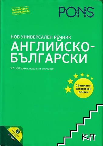 Нов универсален речник: Английско-български