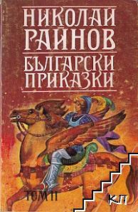 Български приказки. Том 2