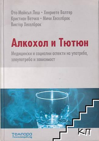 Алкохол и тютюн