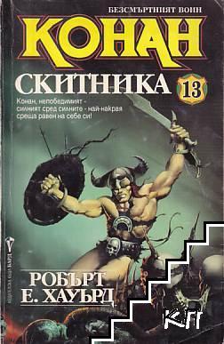 Безсмъртният воин Конан. Книга 13: Конан Скитника