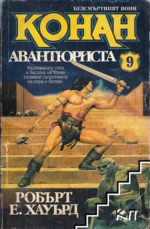 Безсмъртният воин Конан. Книга 9: Конан Авантюриста