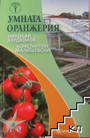 Умната оранжерия