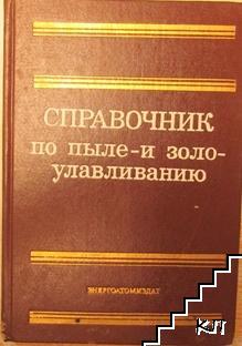 Справочник по пыле- и золоулавливанию