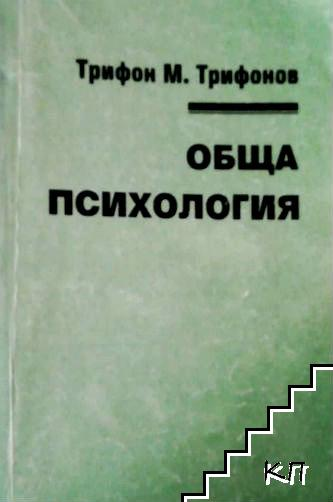Обща психология