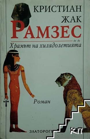 Рамзес. Книга 1-2