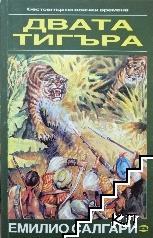Двата тигъра. Тайното съкровище