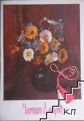 Честит 8 март! Честита пролет! Честита Баба Марта! Букет рисувани цветя в тъмна ваза, с мартеница и плик в целофан