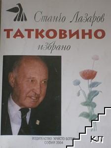 Татковино