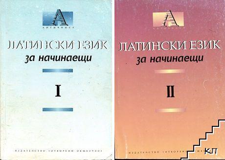 Латински език за начинаещи. Част 1-2