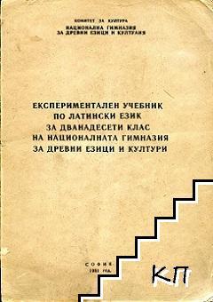 Експериментален учебник по латински език за дванадесети клас на НГДЕК