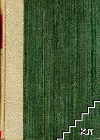 Човекътъ. Бр. 1-10 / 1931-1933 / Бр. 4-10 / 1934-1935
