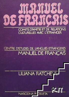 Manuel de français - premiere annee