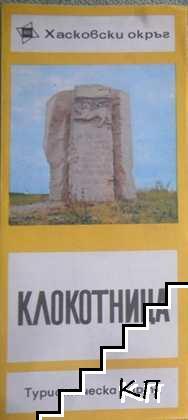 Клокотница. Туристическа карта М 1:90 000