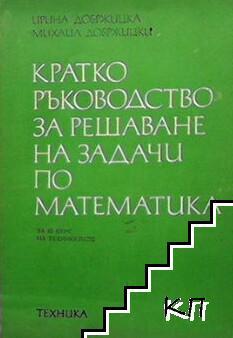 Кратко ръководство за решаване на задачи по математика
