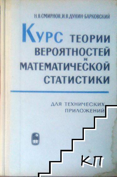 Курс теории вероятностей и математической статистики для технических приложений