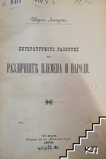 Литературното развитие на различните племена и народи