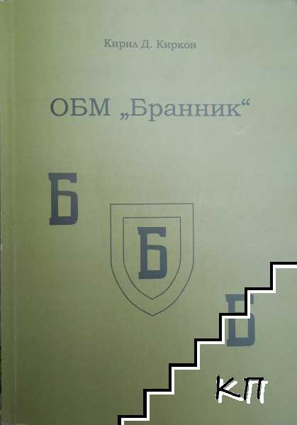 """ОБМ """"Бранник"""""""