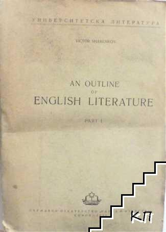 An Outline of English Literature. Part 1