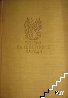 Поезия на съветските народи