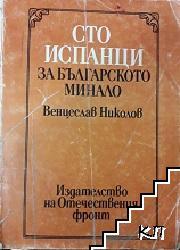 Сто испанци за българското минало