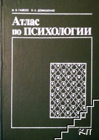 Атлас по психологии