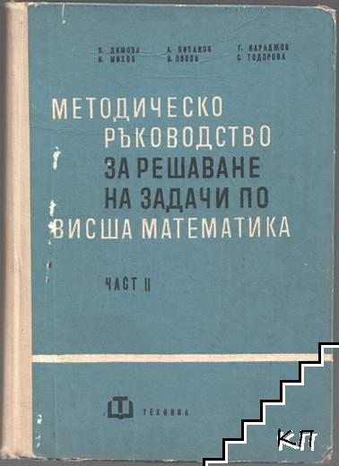 Методическо ръководство за решаване на задачи по висша математика. Част 2