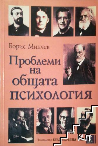 Проблеми на общата психология