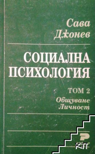 Социална психология. Том 2: Общуване. Личност