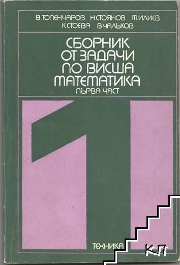 Сборник задачи по висша математика. Част 1