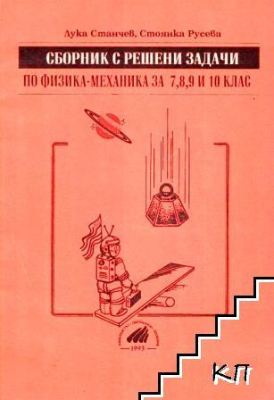 Сборник с решени задачи по физика-механика за 7.-10. клас