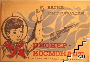 Пионер-космонавт