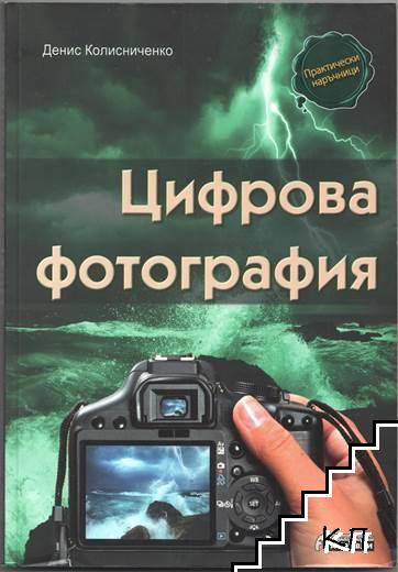 Цифрова фотография