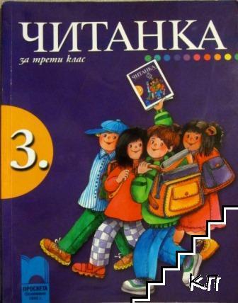Читанка за 3. клас