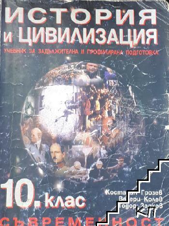 История и цивилизация за 10. клас. Съвременност