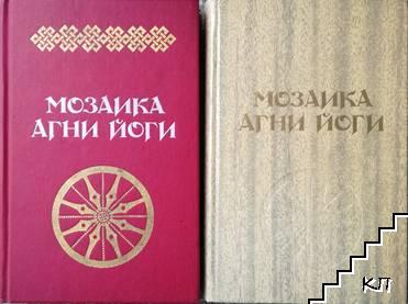 Мозайка Агни йоги. В двух книгах. Книга 1-2