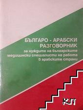 Българо-арабски разговорник