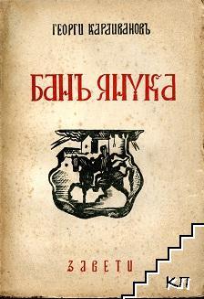 Банъ Янука