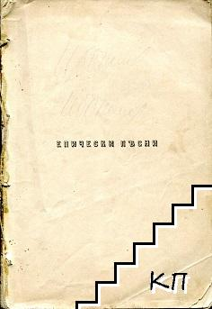 Епически песни. Книга 1