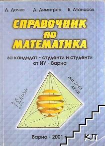 Справочник по математика за кандидат-студенти от ИУ - Варна